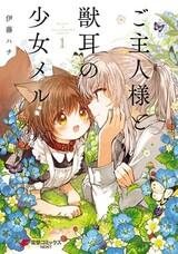 Goshujinsama to Kemonomimi no Shoujo Mel
