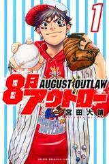 8-gatsu Outlaw
