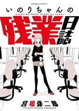 Inori-chan no Zangyou Nisshi