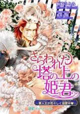 Sarawareta Tou no Himegimi: Gunjinou ga Araarashiku Dekiaichuu♥