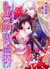 Otemba Reijou ni Amai Shioki wo: Hatsukoi wa Himitsu no Palace