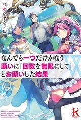 """Nandemo Hitotsu dake Kanau Negai ni """"Kaisuu wo Mugen ni Shite"""" to Onegai shita Kekka"""