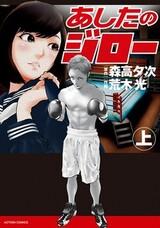 Ashita no Jirou