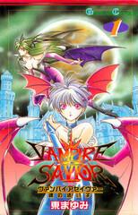 Vampire Savior: Tamashii no Mayoigo