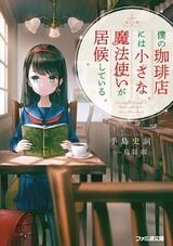 Boku no Coffee-ten ni wa Chiisana Mahoutsukai ga Isourou shiteiru