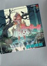 Monogatari Series: Monster Season