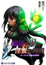 Yamihime no Yaiba to Inmitsu no Goumon: Dark Elf Mamoru no Jikenbo