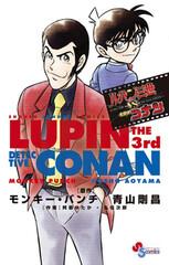 Lupin III vs. Meitantei Conan