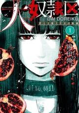 Daidorei-ku: Kimi to 1-oku 3-zenman no Dorei
