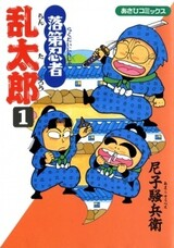Rakudai Ninja Rantarou