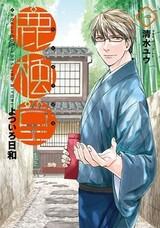 Rokuhou-dou Yotsuirobiyori