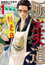 Gokushufudou
