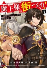 Maou-sama no Machizukuri!: Saikyou no Dungeon wa Kindai Toshi