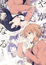 Yagate Kimi ni Naru: Koushiki Comic Anthology