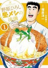 Nohara Hiroshi: Hiru Meshi no Ryuugi