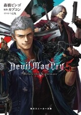 Devil May Cry 5: Before the Nightmare