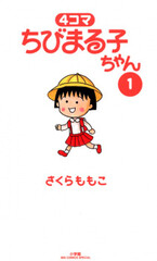 4-koma Chibi Maruko-chan