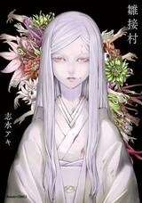 Hinatsugimura