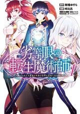 Rettougan no Tensei Majutsushi: Shiitagerareta Motoyuusha wa Mirai no Sekai wo Yoyuu de Ikinuku