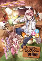 Seiji & Roti no Monster Shinryoujo