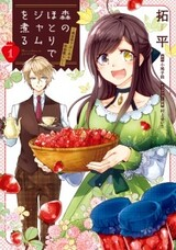 Mori no Hotori de Jam wo Niru: Isekai de Hajimeru Slow Life