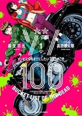 Zombie 100: Zombie ni Naru made ni Shitai 100 no Koto