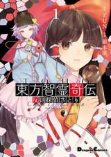 Touhou Chireikiden: Hansoku Tantei Satori