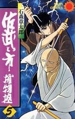 Sabu to Ichi Torimono Hikae