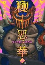 Hokuto no Ken - Jagi Gaiden