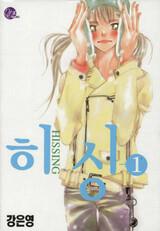 Hissing