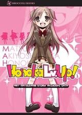 Honoka Lv. Up!