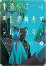 Gunshisama wa Isekai Yuusha ga Kiniiranai: Light Novel no Chishiki de Cheat Fuuji