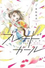 Blade Girl: Kataashi no Runner