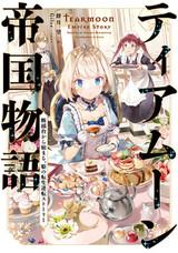 Tearmoon Teikoku Monogatari: Dantoudai kara Hajimaru, Hime no Tensei Gyakuten Story