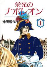Eikou of Napoleon