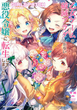 Otome Game no Hametsu Flag shika Nai Akuyaku Reijou ni Tensei shiteshimatta... Girls Patch