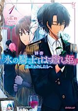 """Haikei """"Kouri no Kishi to Hazere-hime"""" Datta Watashitachi e"""