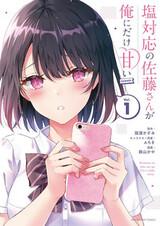 Shiotaiou no Satou-san ga Ore ni dake Amai @comic