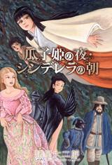 Uriko-hime no Yoru Cinderella no Asa