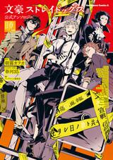 Bungou Stray Dogs Koushiki Anthology: Akatsuki