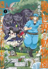 Shiikuin-san wa Isekai de Doubutsuen Tsukuritai no de Monster wo Tenazukeru