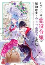 Heroine Fuzai no Akuyaku Reijou wa Konyaku Haki shite Wankokei Juusha to Toubou suru