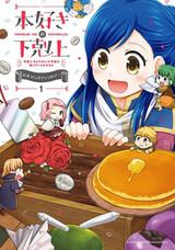 Honzuki no Gekokujou: Shisho ni Naru Tame ni wa Shudan wo Erandeiraremasen - Koushiki Comic Anthology