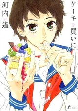 Cake wo Kai ni