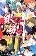 3-nen Z-gumi Ginpachi-sensei