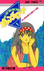 Kimagure Orange☆Road