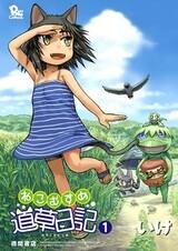 Neko Musume Michikusa Nikki
