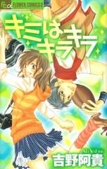 Kimi wa Kirakira