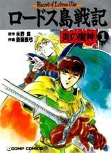 Lodoss-tou Senki: Honoo no Majin