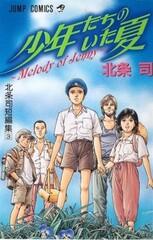 Shounen-tachi no Ita Natsu: Melody of Jenny